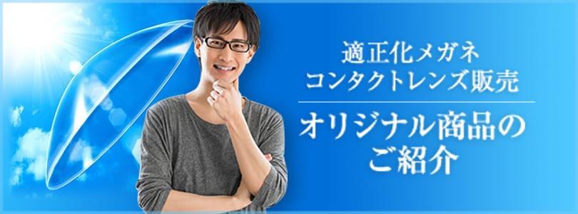 適正化メガネ コンタクトレンズ販売 オリジナル商品の ご紹介