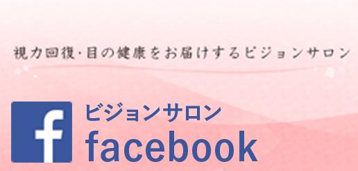 ビジョンサロンFacebook